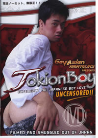 Tokion Boy (disc)
